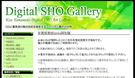 Digital SHO Gallery