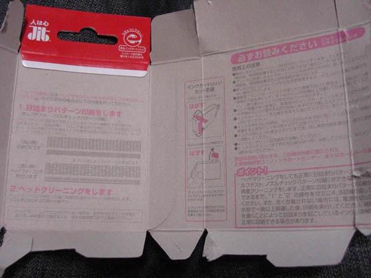箱の中の説明書