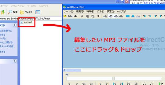 MP3ファイルをドラッグ&ドロップ