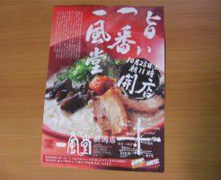 新潟市に博多一風堂がやってきた!バリカタで食べてみました