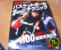 本家で発売前にゲット!Legendバスケットボール1on1テクニック