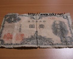 1円札・1銭硬貨・10銭硬貨発見!古いお金を初めて見ました